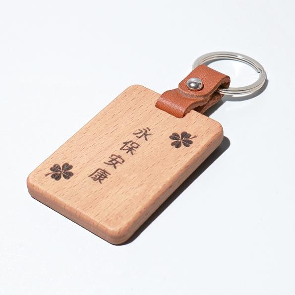皮革鑰匙圈|永保安康
